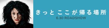 映画『きっと ここが帰る場所』公式サイト